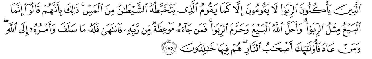 Surah al-Baqarah, verses 275_Prohibition of Riba in the Quran