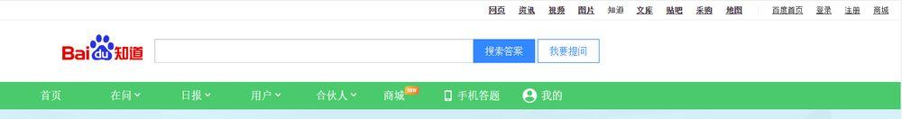 Baidu Knows Q&A website
